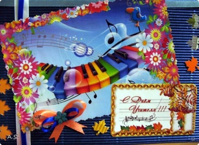 Поздравление с днем музыки для учителя